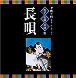 Traditional Japanese Music - Meijin, Meikyoku, Mei Enso oten Geino Best Selection Nagauta (2CDS) [Japan CD] VZCG-8521