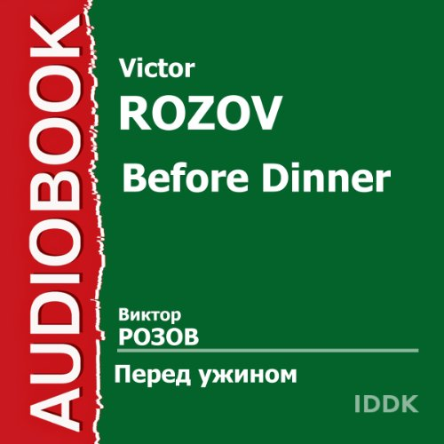 Before Dinner [Russian Edition] audiobook cover art