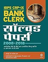 IBPS CWE- VIII Bank Clerk Solved Papers 2019 Hindi