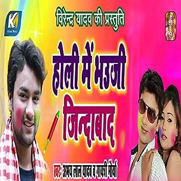 Holi Me Bhauji Zindabaad