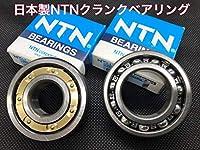 アドレスV125S CF4MA NTN日本製 L1C3 高速クランク ベアリングセット スズキ純正品番 09262-35063/09262-25122対応
