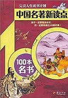 中国名著新读点—100本名书