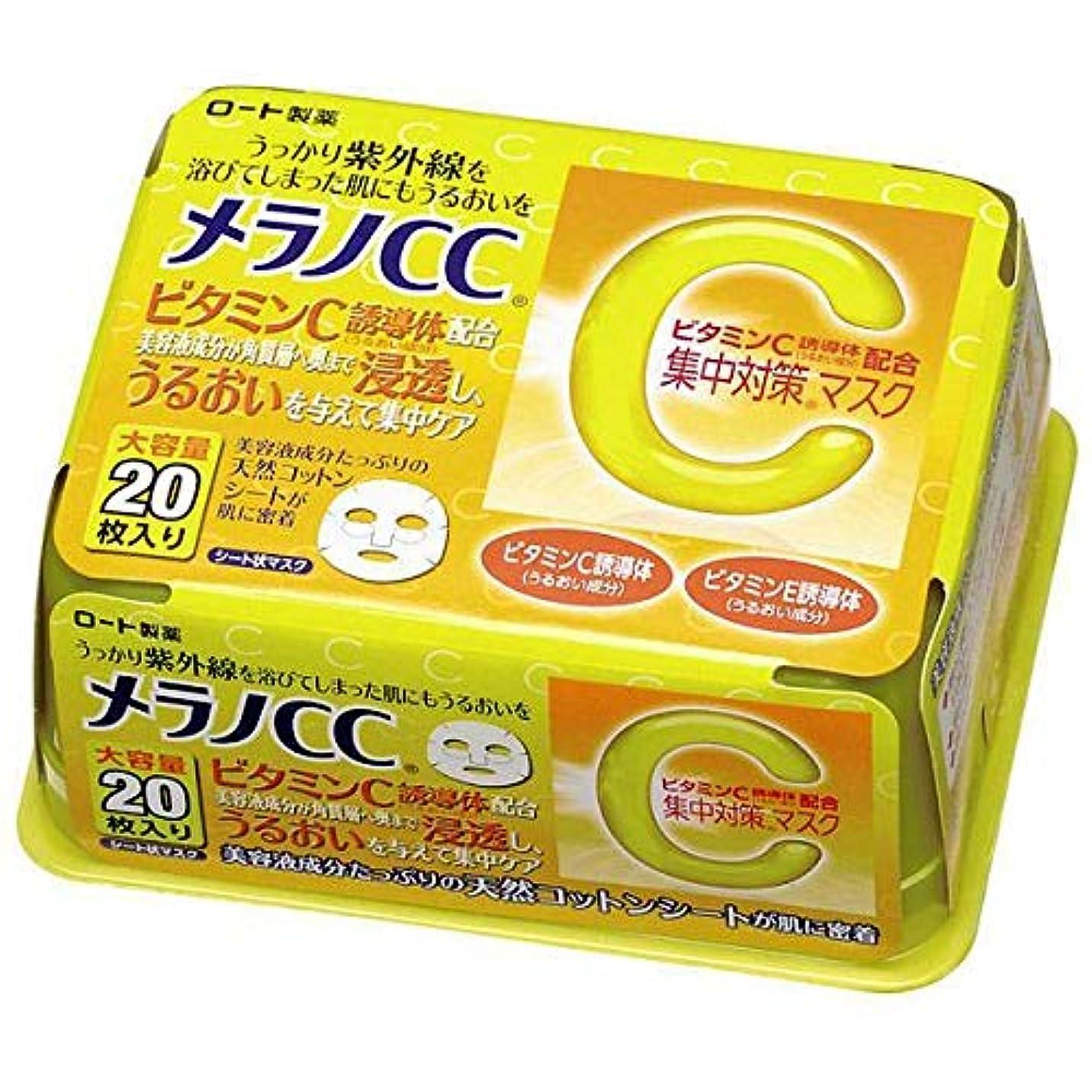 消費するパレード入力【お徳用】ロート製薬 メラノCC 集中対策マスク 20枚入 パック シートタイプ 大容量タイプ×24点セット (4987241135028)