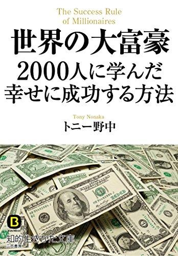 世界の大富豪2000人に学んだ幸せに成功する方法 (知的生きかた文庫)の詳細を見る