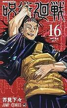 呪術廻戦 コミック 0-16巻セット