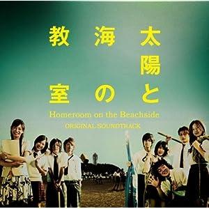 """「太陽と海の教室」オリジナル・サウンドトラック"""""""