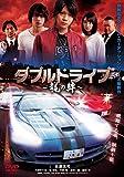 ダブルドライブ~龍の絆~[DVD]