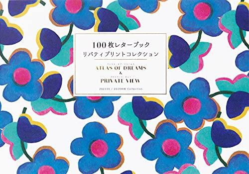 100枚レターブック リバティプリントコレクション ATLAS OF DREAMS & PRIVATE VIEW ([バラエティ])の詳細を見る