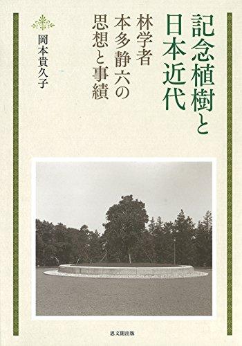 記念植樹と日本近代 (日文研叢書)の詳細を見る