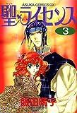 聖・ライセンス(3) (あすかコミックスDX)