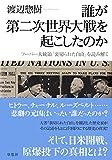 誰が第二次世界大戦を起こしたのか: フーバー大統領『裏切られた自由』を読み解く