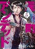 屍町アンデッド 3巻 (マッグガーデンコミックスBeat'sシリーズ)