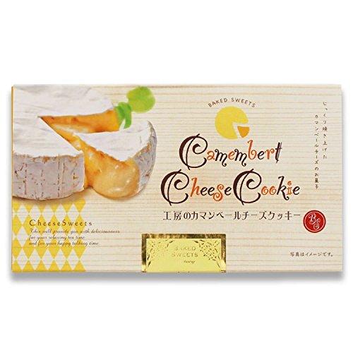 工房のカマンベールチーズクッキー(10枚入)/焼き菓子 洋菓子//