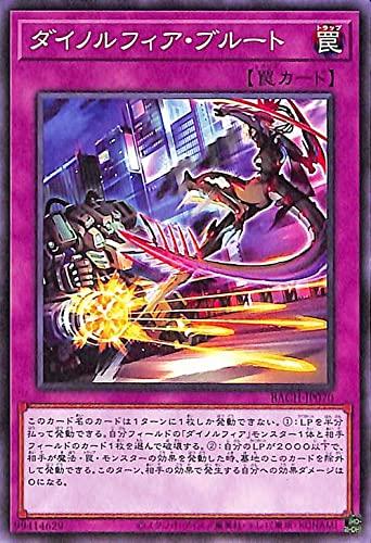 遊戯王カード ダイノルフィア・ブルート ノーマル BATTLE OF CHAOS BACH   バトル・オブ・カオス 通常罠 ノーマル