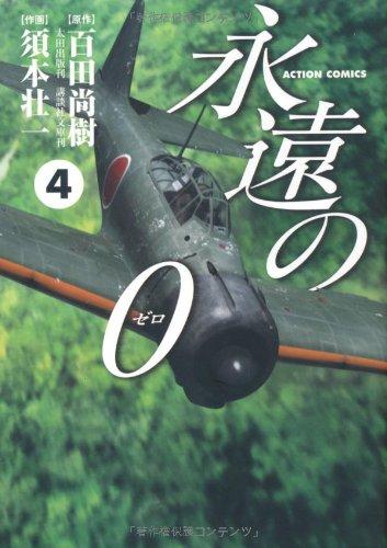 永遠の0(4) (アクションコミックス)