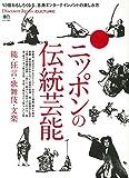 Discover Japan_CULTURE ニッポンの伝統芸能 能・狂言・歌舞伎・文楽 (エイムック 3917 Discover Japan_CULTURE)