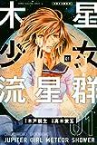 木星少女流星群(1) (マガジンポケットコミックス)