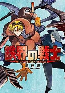 鉄界の戦士(1) (月刊少年マガジンコミックス)