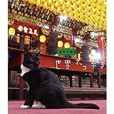 岩合光昭の世界ネコ歩き 台湾[Blu-ray/ブルーレイ]