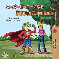 Being a Superhero (Japanese English Bilingual Book for Kids) (Japanese English Bilingual Collection)