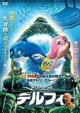 ドリーミング・デルフィ[FFEDS-00930][DVD]