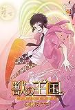獣の王国(6) (カドカワデジタルコミックス)