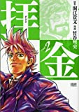 拝金 2 (ゼノンコミックス)