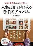 写真の整理は、こんなに楽しい! 人生を1冊でふりかえる手作りアルバム - 藤井 千代江