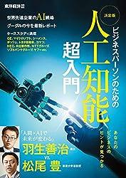 ビジネスパーソンのための 決定版 人工知能 超入門 週刊東洋経済 Kindle版 東洋経済新報社