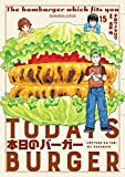 本日のバーガー 15巻 (芳文社コミックス)
