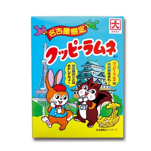 名古屋限定・クッピーラムネ(フルーツ味)