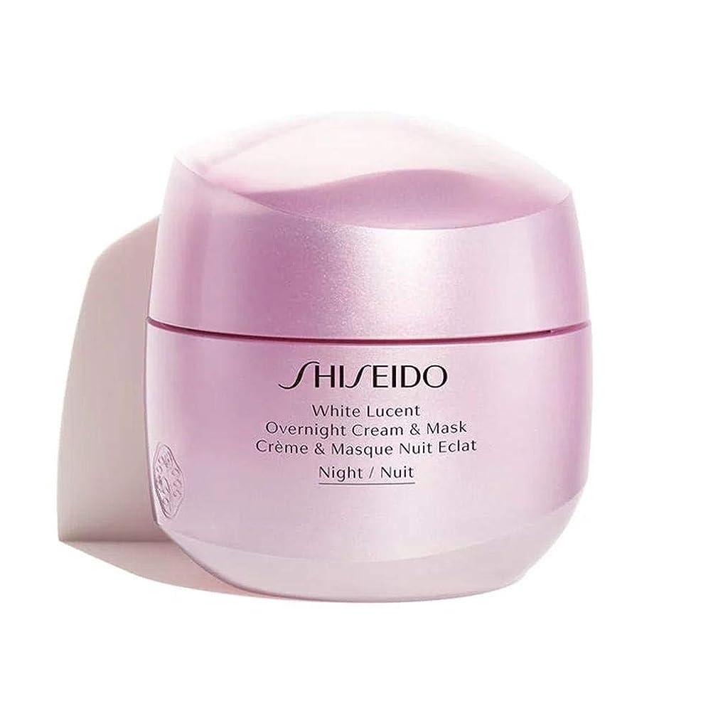 箱もちろんエイズ資生堂 White Lucent Overnight Cream & Mask 75ml/2.6oz並行輸入品