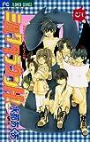 ミルククラウンH!(5) (フラワーコミックス)