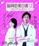 福岡恋愛白書12 センセイとワタシ[Blu-ray/ブルーレイ]