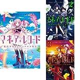 マギアレコード 魔法少女まどか☆マギカ外伝 [コミック] 1-3巻 新品セット