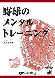 [オーディオブックCD] 野球のメンタルトレーニング (<CD>)