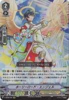 カードファイト!! ヴァンガード V-SS09/002 ホーリーロード・エンジェル RRR