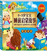The Bedtime Initiation Story for the Baby Under 3 Years Old-Wisdom Fairy Tale (Chinese Edition)