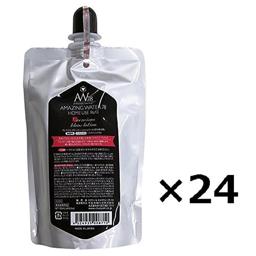 日記飢無数の中央有機化学 AW78 プレミアム ブローローション 180ml レフィル 24個セット
