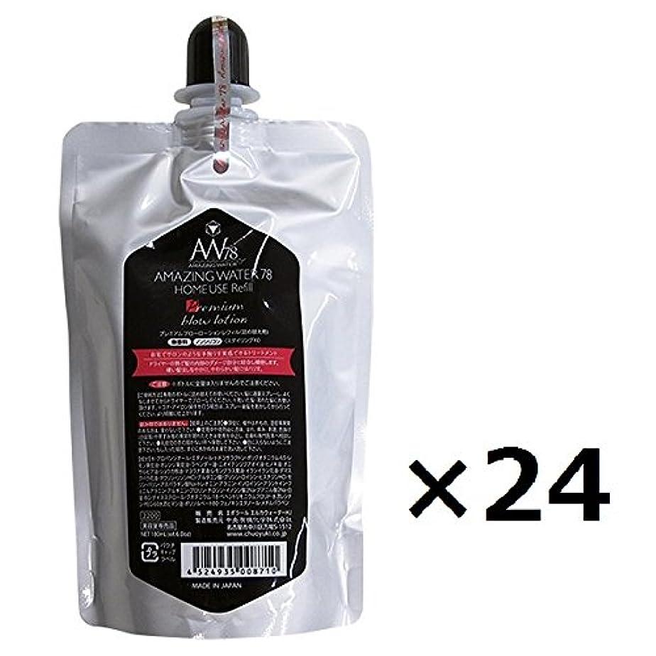 粘り強い乳白残高中央有機化学 AW78 プレミアム ブローローション 180ml レフィル 24個セット