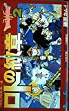 ロトの紋章―ドラゴンクエスト列伝 (2) (ガンガンコミックス)