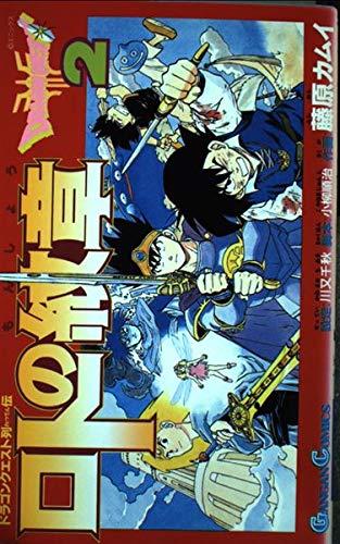 ロトの紋章 2―ドラゴンクエスト列伝 (ガンガンコミックス)の詳細を見る