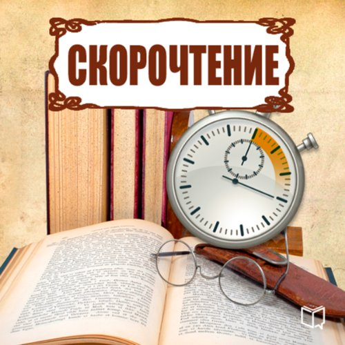 Skorochtenie [Speed Reading] cover art