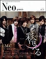 Neo genesis Vol.35 (SOFTBANK MOOK)