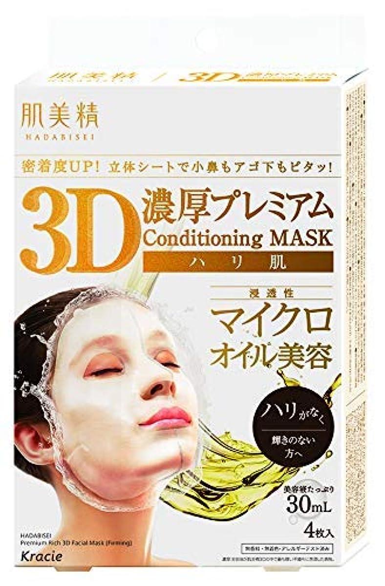 くちばし結果としてダイアクリティカル肌美精 3D濃厚プレミアムマスク(ハリ肌) × 8個セット
