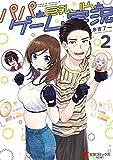 パパと巨乳JKとゲーム実況(2) (電撃コミックスNEXT)