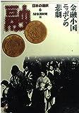 日本の選択〈6〉金融小国ニッポンの悲劇 (角川文庫)