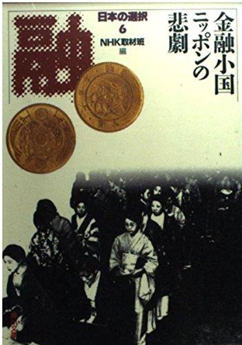 日本の選択〈6〉金融小国ニッポンの悲劇 (角川文庫)の詳細を見る