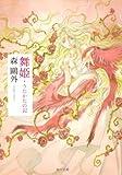 舞姫,うたかたの記 (角川文庫クラシックス も 1-1)