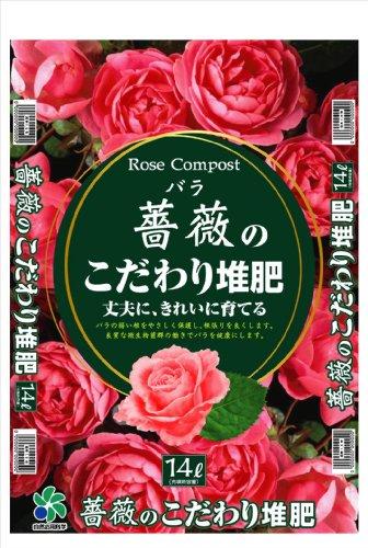 自然応用科学 薔薇のこだわり 堆肥 14L